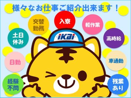 日勤のお仕事探しまずは応募登録静岡県の工場ワーク・他様々なお仕事ご紹介出来ます!
