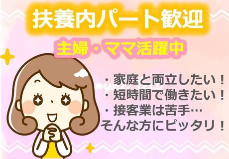扶養内歓迎週2日~週4日時間応相談主婦・ママ活躍中時給910円急なお休みOK!