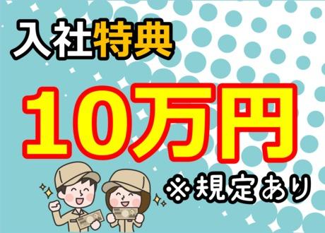 特典10万円土日休み月収26万円以上可機械オペレーター作業20代~40代前半の男性活躍中!